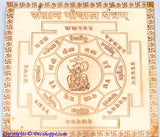 Sri Santan gopal yantra on copper plate - Devshoppe