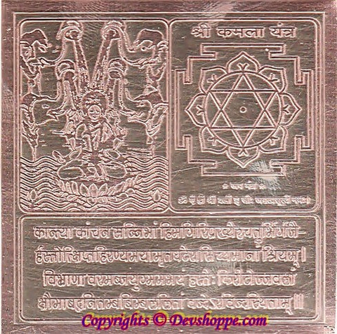 Goddess Kamala (Kamla) mahavidya yantra on copper plate - Devshoppe