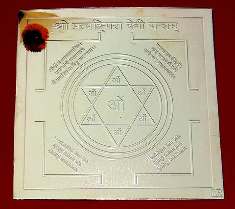 Jumbo sized Goddess Pratyangira yantra to get protection from evil and negative forces - Devshoppe
