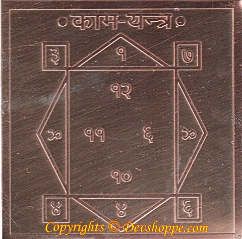 Kama Yantra - For Better Married Life - Copper - Devshoppe