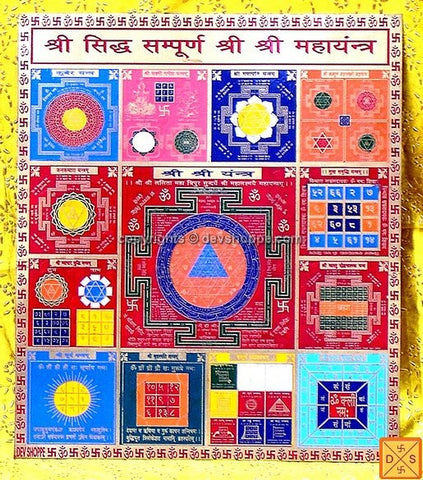 Sampurn Sriyantra Mahayantra for wealth - Devshoppe