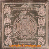 Sri Ashtalakshmi (Ashta Lakshmi) Mahayantra on pure Copper plate - Devshoppe