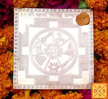 Sri Karya Siddhi yantra on copper plate - Devshoppe