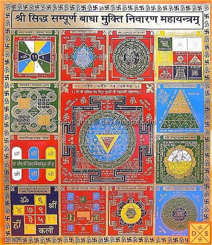 Sri Sidh Sampurn Badha mukti nivaran mahayantra to remove all troubles and problems - Devshoppe