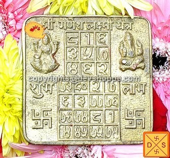 Sri Subh Labh yantra on mixed metal plate - Devshoppe
