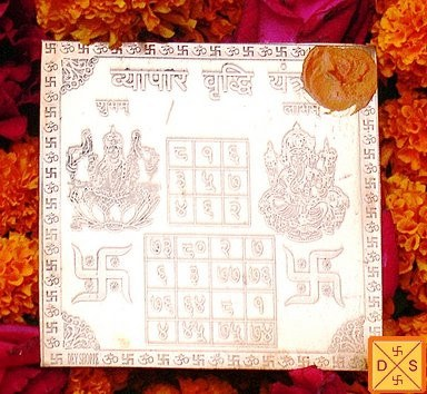 Sri Vyapar vridhi yantra on copper plate - Devshoppe