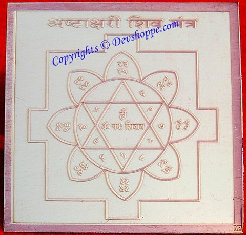 Sri Ashtakshri Shiva yantra on copper plate - Devshoppe