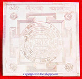 Sri Bhairav  (Bhairavar) Yantra on copper plate - Devshoppe - 1