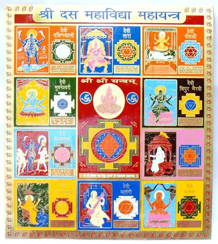 Sri Das (Dus) Mahavidya (10 maha vidya) Maha yantra for Protection , Prosperity - Devshoppe - 1