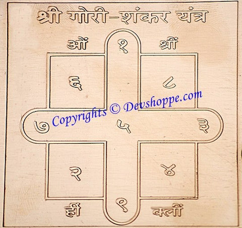 Sri Gauri Shankar yantra on copper plate for success - Devshoppe