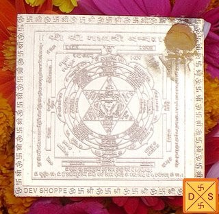 Sri Gayatri yantra on copper plate - Devshoppe