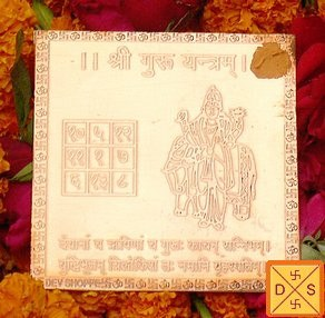 Sri Guru (Jupiter) yantra on copper plate - Devshoppe