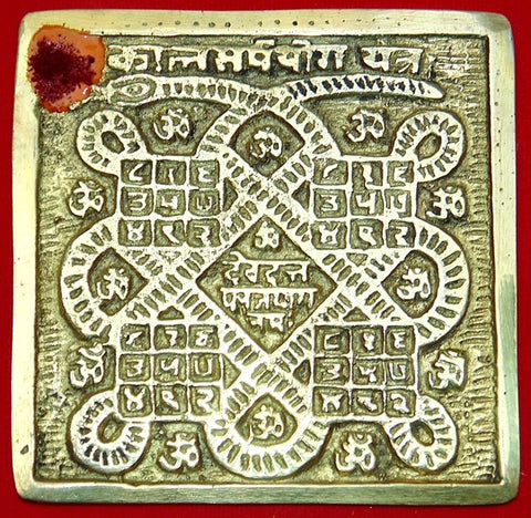 Sri Kaal sarp (Kaalsarp) yantra on mixed metal alloy plate - Devshoppe