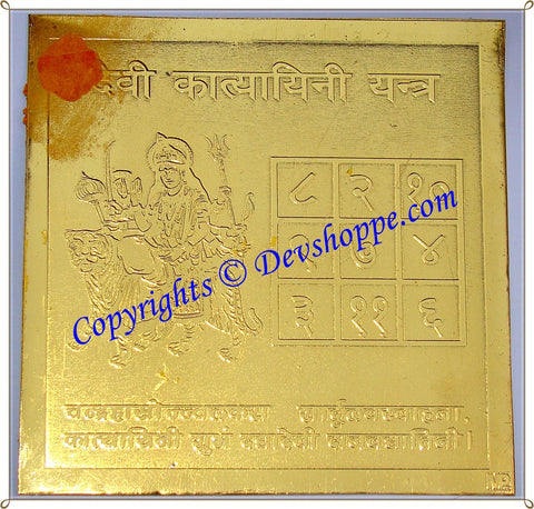 Sri Katyayani Yantra on brass plate - Devshoppe