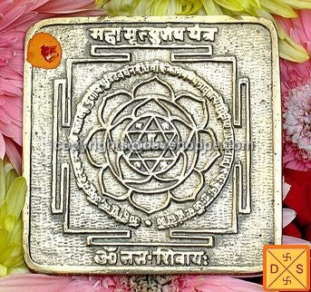 Sri Maha Mrityunjaya yantra on mixed metal plate - Devshoppe
