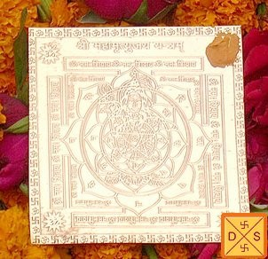 Sri Maha Mrityunjaya yantra on copper plate - Devshoppe