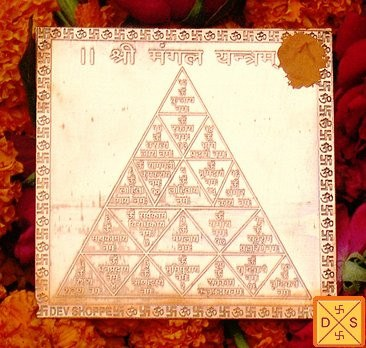 Sri Mangal (Mars) yantra on copper plate - Devshoppe