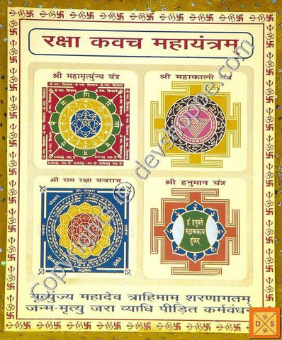 Sri Raksha Kavach Mahayantra for protection - Devshoppe