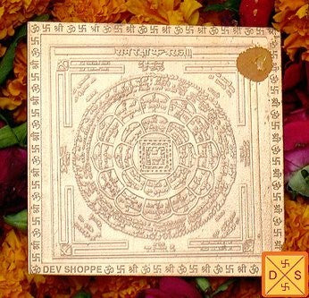Sri Ram raksha yantra on copper plate - Devshoppe