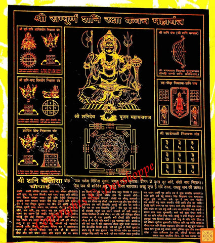 Sri Sampurn Shani Raksha Kavach Maha yantra for protection from Planet Saturn - Devshoppe