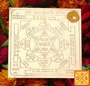 Sri Saraswati yantra on Copper plate - Devshoppe