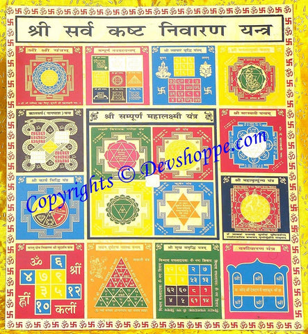 Sri Sarv Kasht Nivaran Yantra is to remove all obstacles and problems - Devshoppe