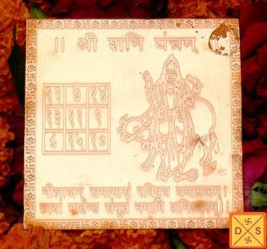 Sri Shani (Saturn) yantra on copper plate - Devshoppe