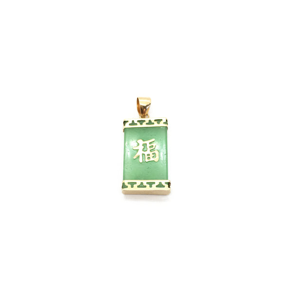 Good Fortune Chinese Symbol Green Jade Bar Pendant (14K) front - Popular Jewelry - New York
