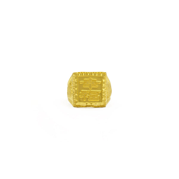Happiness Chinese Character Signet Ring (24K) front - Popular Jewelry - New York