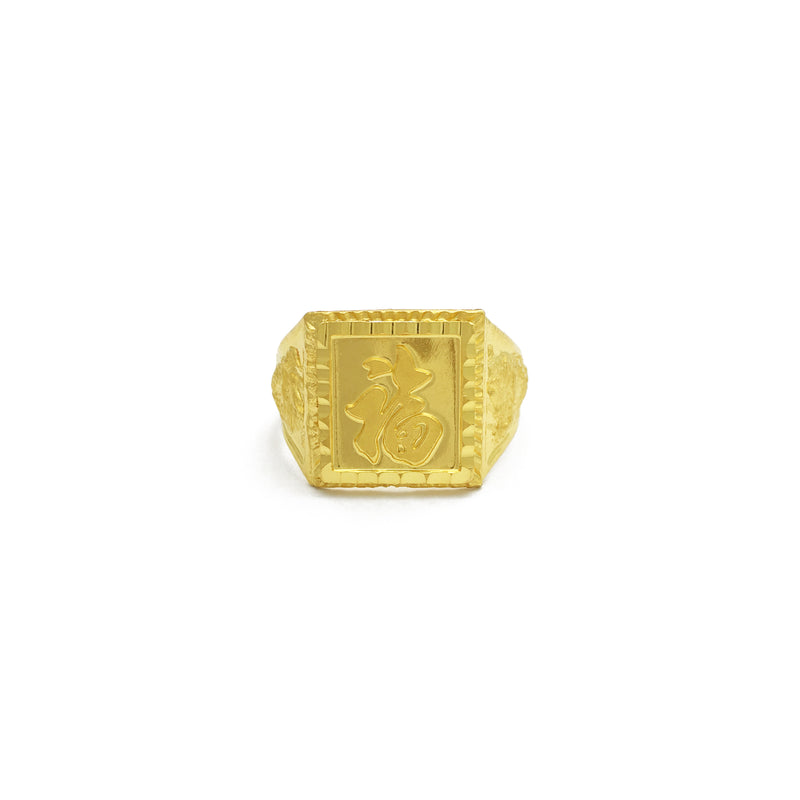 Good Fortune Logogram Adjustable Ring (24K) front - Popular Jewelry - New York