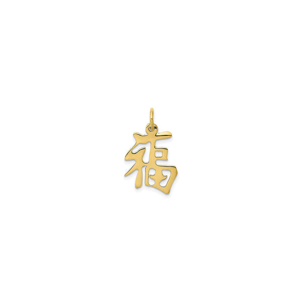'Good Luck' Traditional Chinese Character Pendant (14K) front - Popular Jewelry - New York