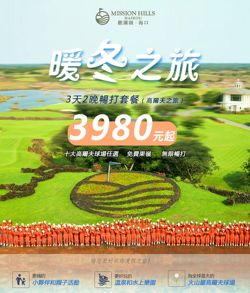 Three Days & Two Nights Golf Package (Haikou)