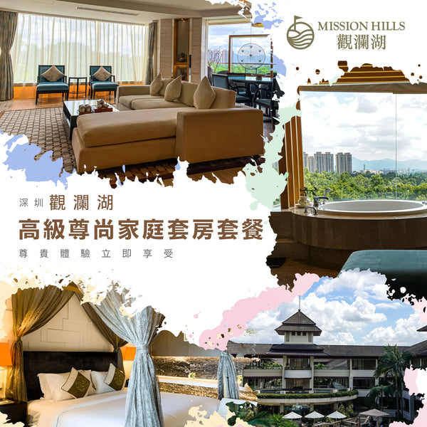 Mission Hills ShenZhen-Grande Premiere Family Suite Package