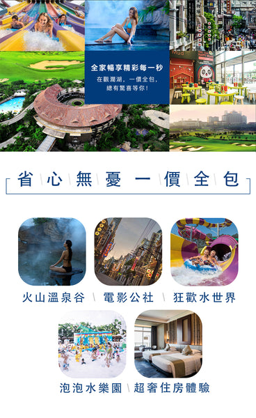 4 Days 3 Nights All-inclusive Summer Vacation Package(Haikou)--Up to 31 Oct 2020