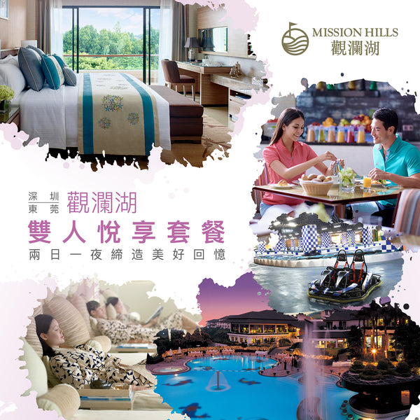 NEW!!! Two Days One Night Romantic Getaway (Shenzhen & Dongguan)