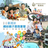 Two Days  One  Night Colorful Family Holiday(Shenzhen & Dongguan)