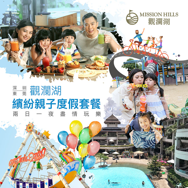 Two Days One Night Colorful Family Holiday(Shenzhen & Dongguan) - up to 30 Apr