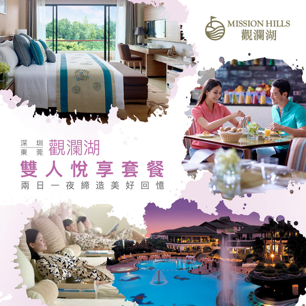 Two Days One Night Romantic Getaway (Shenzhen & Dongguan) - up to 30 Apr