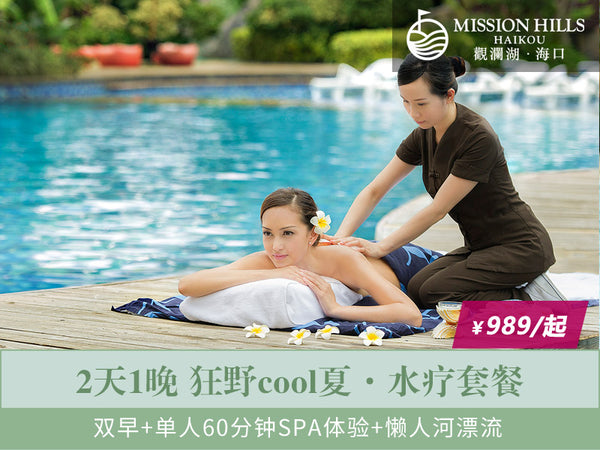 Two Days & One Night Wonderful Spa Experience(Haikou)