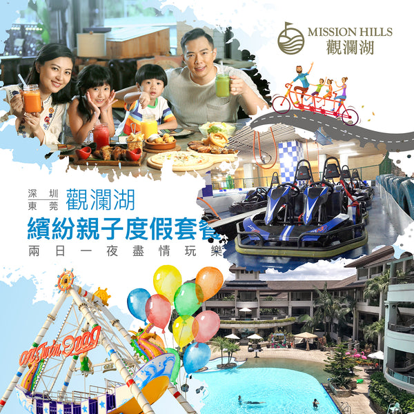 NEW!!! Two Days One Night Colorful Family Holiday(Shenzhen & Dongguan)
