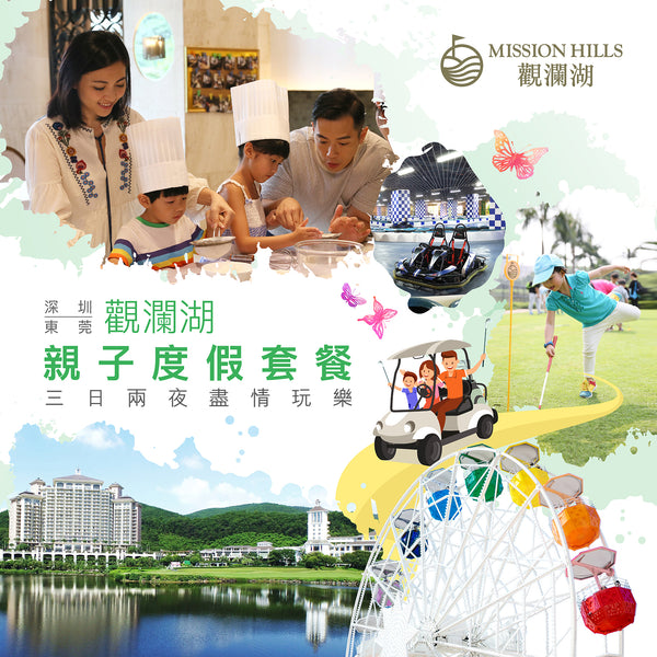 NEW!!! Three Days Two Nights Colorful Family Holiday(Shenzhen & Dongguan)