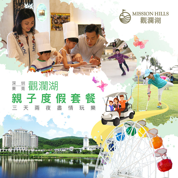 Three Days Two Night Colorful Family Holiday (Shenzhen & Dongguan)