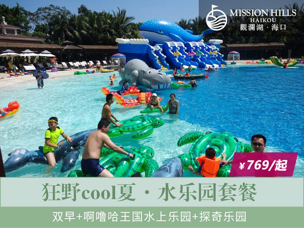 Two Days & One Night  Having Fun in Aloha Kingdom (Haikou)