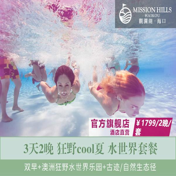 Three Days & Two Nights  Wet'n'Wild Package (Haikou)