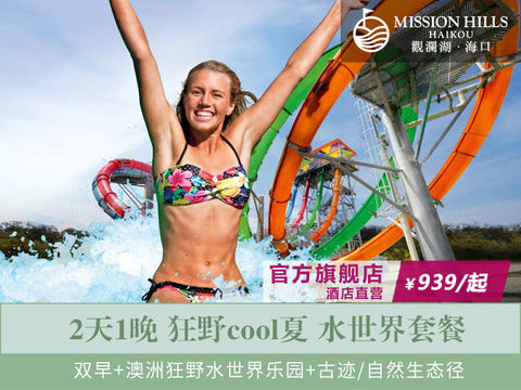 Two Days & One Night  Wet'n'Wild Package (Haikou)