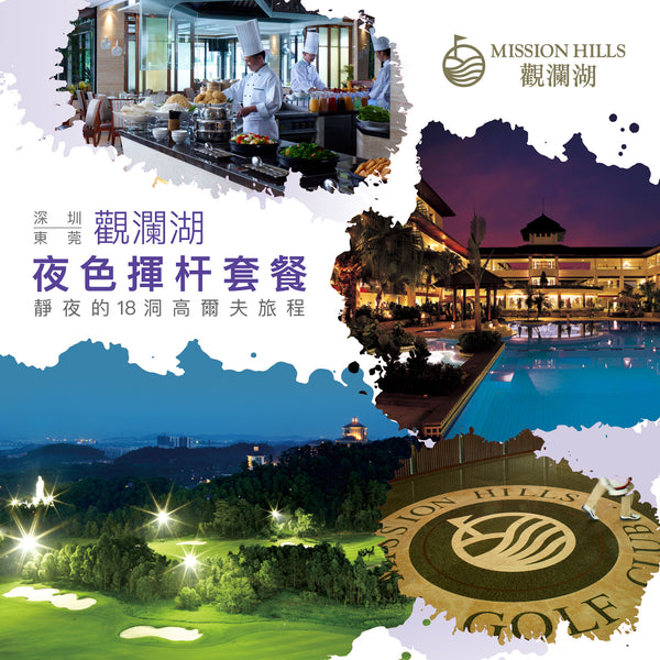Mission Hills night swing course(Shenzhen&Dongguan)