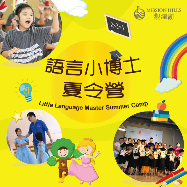 Mission Hills-Little language Master Summer Camp