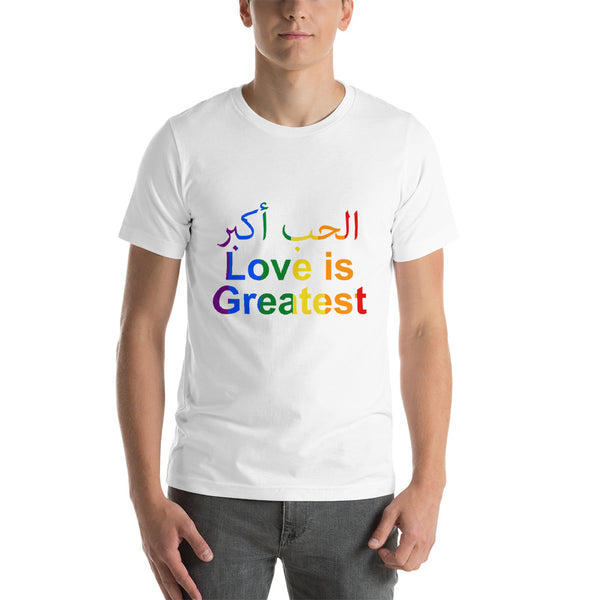 Love is Greatest - Short-Sleeve Unisex T-Shirt