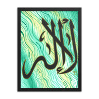 There is no god - لَا إِلٰهَ - Framed poster