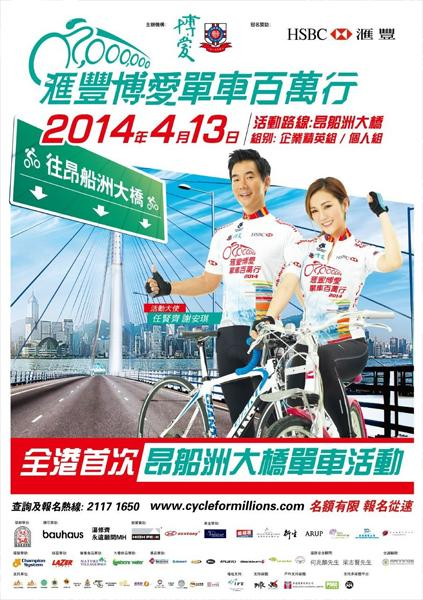 Pok Oi Cycle For Millions 2014